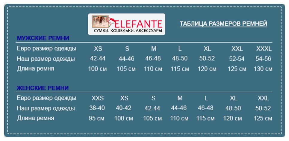 Таблица размеров ремней