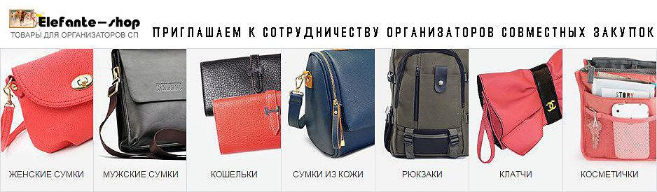 8ad95f2be225 Elefante-shop.ru - поставщик для Совместных покупок женских сумок, мужских  сумок, часов, аксессуаров более 40 брендов