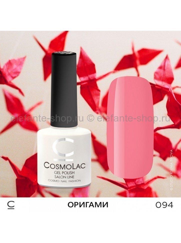 Гель-лак COSMOLAC Оригами (430)