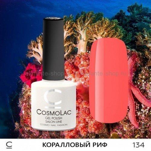 Гель-лак COSMOLAC Коралловый Риф (458)