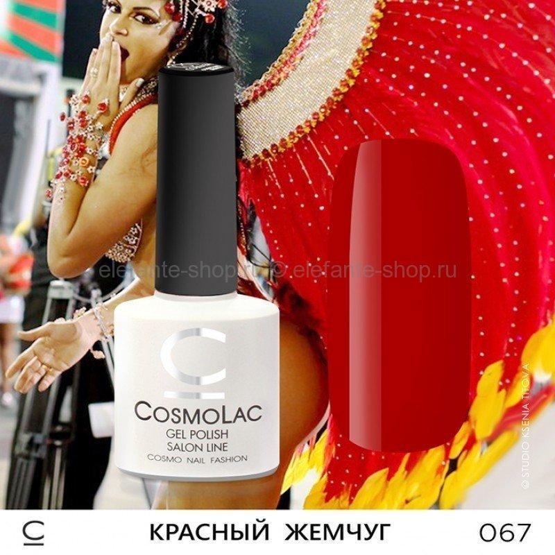 Гель-лак COSMOLAC Красный жемчуг (521)