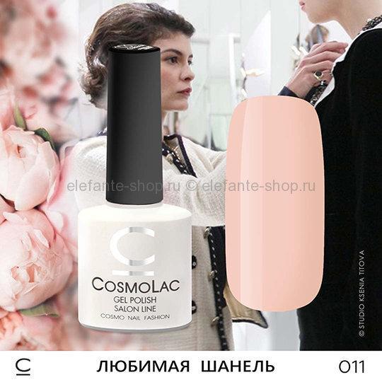 Гель-лак COSMOLAC Любимая Шанель (126)
