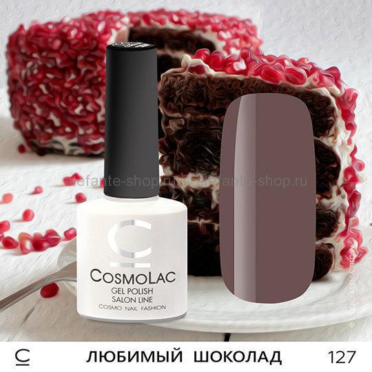 Гель-лак COSMOLAC Любимый шоколад (670)