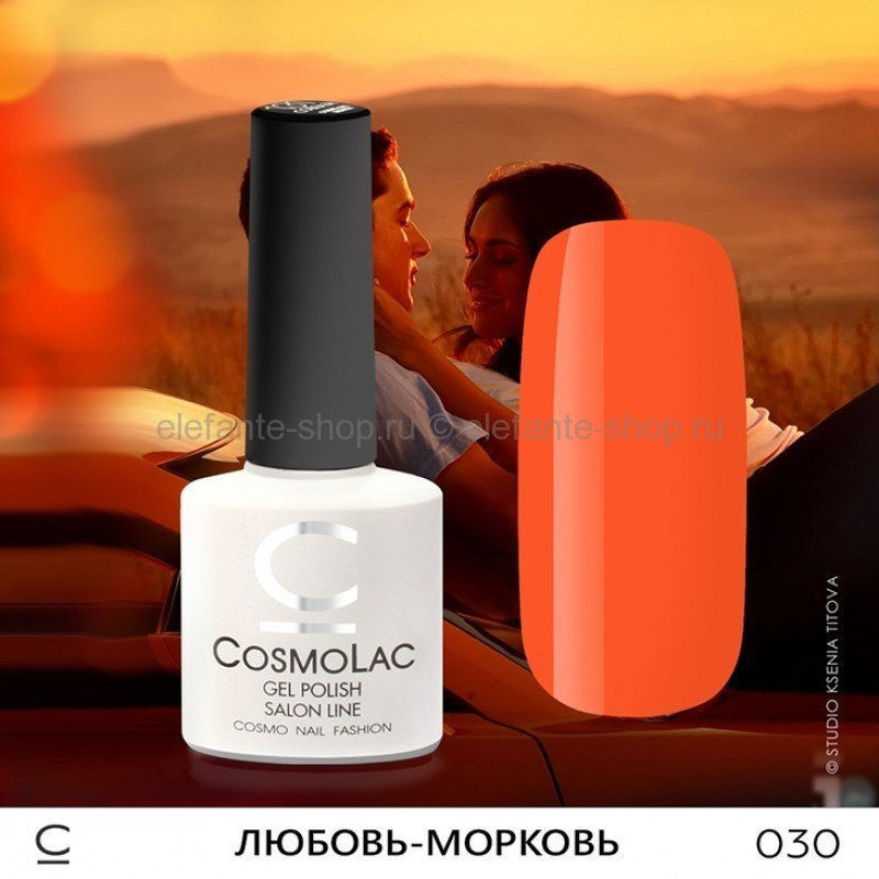 Гель-лак COSMOLAC Любовь-морковь (619)