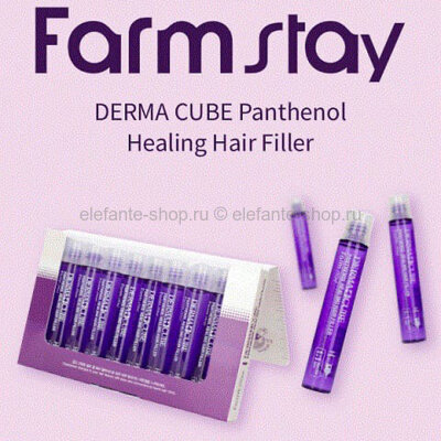 Филлер для волос FarmStay Dermacube Panthenol Healing Hair Filler, 13 мл (78)