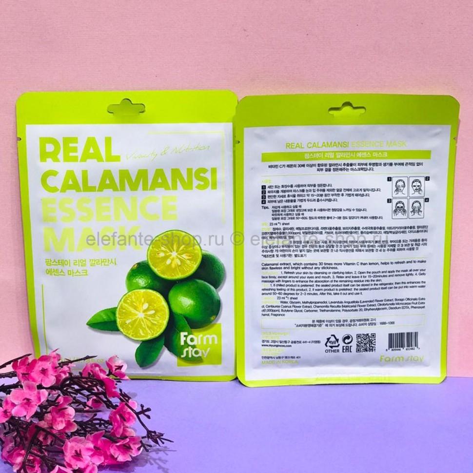 Тканевая маска FarmStay Real Calamansi Essence Mask (78)