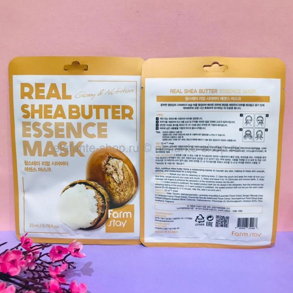 Тканевая маска FarmStay Real Shea Butter Essence Mask (78)