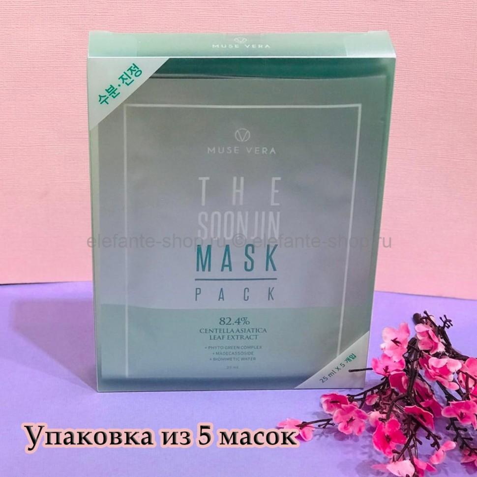 Тканевые маски для лица Muse Vera The Soonjin Mask Pack, 5 шт (78)