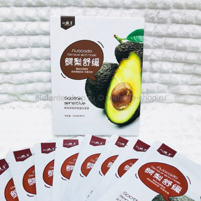 Маски AVOCADO SOOTHE SENSITIVE, 10 штук (125)