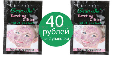Маска STAR MASK Luxurious Glitter Mask (18 гр) (66) розовая