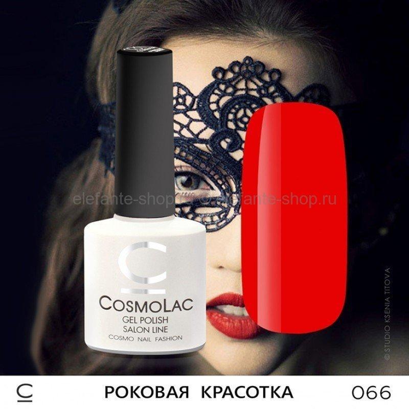 Гель-лак COSMOLAC Роковая красотка (557)