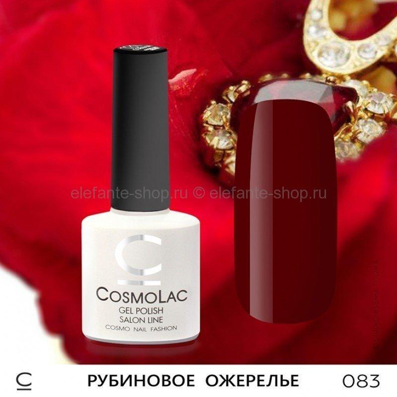 Гель-лак COSMOLAC Рубиновое ожерелье (580)